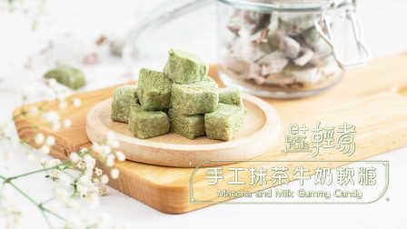【日日煮】趣食-手工抹茶牛奶糖