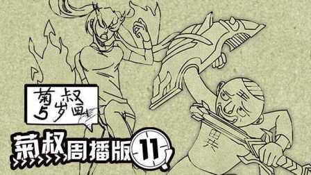 【菊叔5岁画】周播版第11集:震惊!儿子四处寻爹却遭母亲暴打!?
