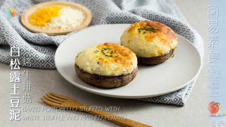 【日日煮】烹饪短片-白松露土豆泥烤牛排菇