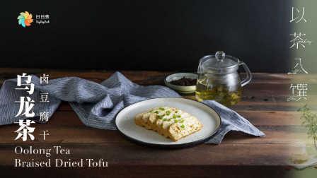 【日日煮】烹饪短片-乌龙茶卤豆腐干