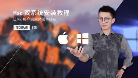 Mac 双系统安装:让 Mac 用户完美体验 Windows
