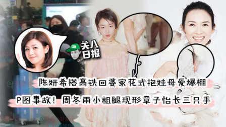 [关八日报]:陈妍希坐高铁花式抱娃母爱爆棚!P图事故!周冬雨小粗腿现形章子怡长三只手