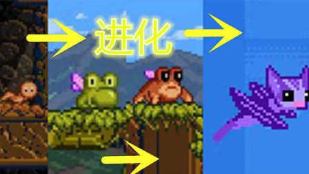 【XY小源】小蝌蚪找妈妈 无限进化百变怪
