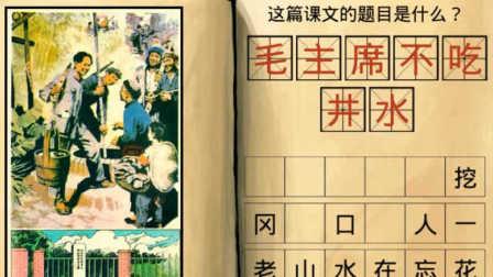 【XY小源&Z小驴】中国好学霸 艰难的完成小学一年级的语文题