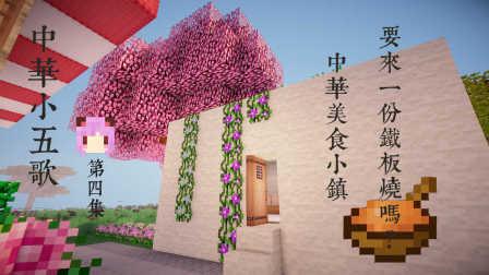 【五歌】中华小五歌#4——中华美食小镇!【我的世界&Minecraft】