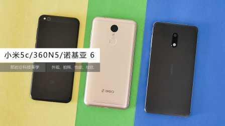 「科技美学」1500元买什么手机 小米5c/360 N5/诺基亚6 对比测评