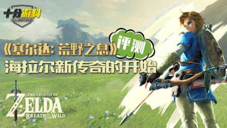 十分游料:《塞尔达:荒野之息》评测 海拉尔新传奇的开始