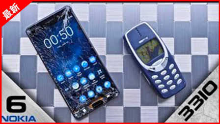 「果粉堂」Nokia6对比3310 跌落测试 这是要比3310强啊