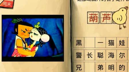 【XY小源&Z小驴】中国好学霸 这真是小学二年级的语文题吗