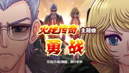 火线传奇第三季 OP 勇战(先行版)