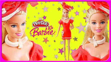 芭比公主晚宴礼服手工制作;培乐多彩泥创意美丽晚礼服设计!小猪佩奇火影忍者 #欢乐迪士尼#