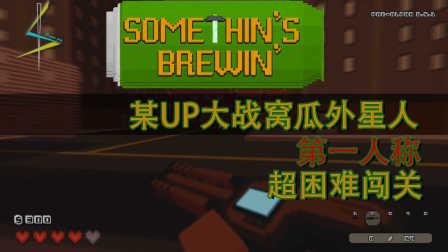 【Super小朱】SomethinsBrewin#独立闯关小游戏#大战外星人