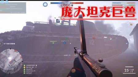 《战地1誓死坚守DLC》谢尔曼M1超级巨兽坦克决裂登场!【阿姆西】