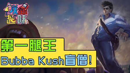 《联盟趣味》第一腿王,Bubba Kush盲僧!