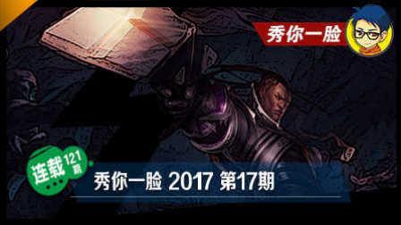 """《秀你一脸》2017第17期:""""幻影猎手""""卢锡安  秀翻敌方双人路"""