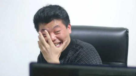 别闹了 2017:吊丝男偷看小电影惨被爸爸抓 06