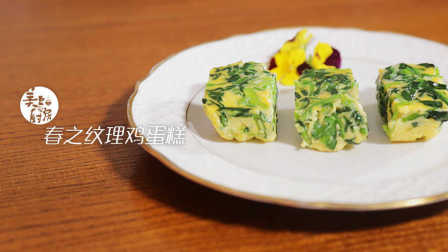 妈妈的最爱!简单美味的菠菜鸡蛋糕,再也不怕宝宝不爱吃蔬菜!