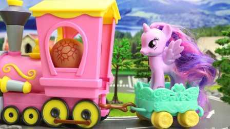 『奇趣箱』小马宝莉:小马宝莉开小火车去拆奇趣蛋,拆到了美丽的帽子和首饰。