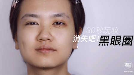 上班族必备,30秒祛除黑眼圈!完美黑眼圈遮盖的神奇化妆术!