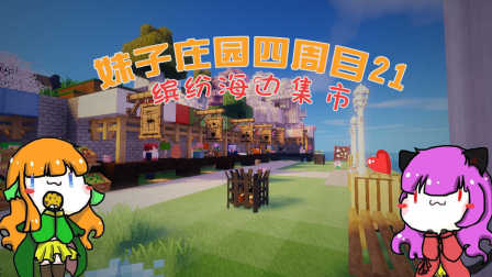 【五歌】妹子庄园4周目#P21——缤纷海边集市【我的世界&Minecraft】