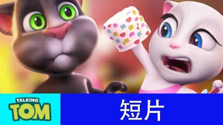 我的汤姆猫短片:25 甩不掉的果冻