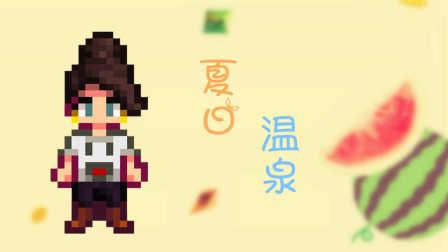 【大橙子】星露谷物语StardewValley#9夏日温泉
