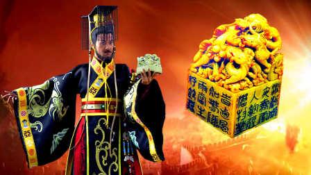 老烟斗鬼故事 2017:中国六大镇国之宝 传国玉玺之谜 09