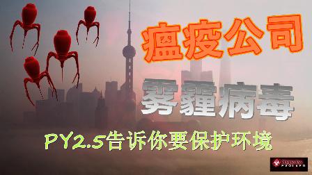 【瘟疫公司】雾霾病毒 py2.5告诉你要保护环境