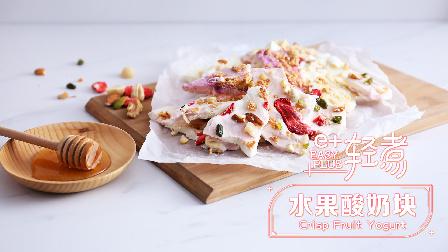 【E+轻煮】水果酸奶块