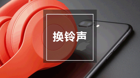 【技巧】iPhone铃声不再千篇一律!30秒就能换好!