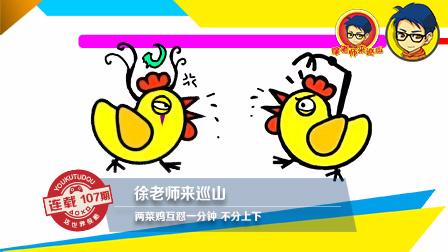 徐老师来巡山107:两菜鸡互怼一分钟 不分上下
