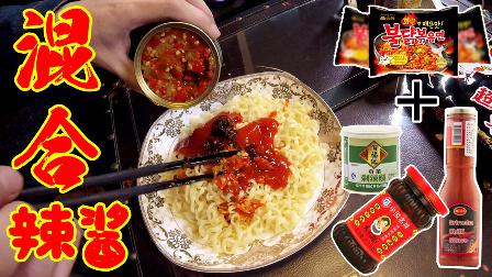 【天雷滚滚的VLOG】火鸡面VS混合老干妈各种辣椒面 还是我们的老干妈好吃