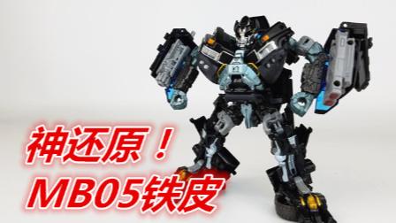 [刘哥模玩]这个铁皮最还原!MB-05 D级铁皮(变形金刚电影十周年)221