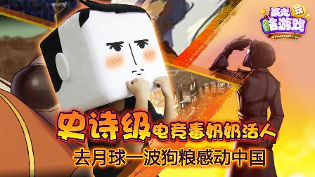史诗级电竞毒奶奶活人 去月球一波狗粮感动中国 28【暴...
