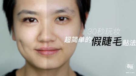 30秒学会史上最简单的假睫毛贴法,睫毛手残党救星!