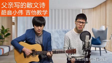 《父亲写的散文诗》李健歌手版 酷音小伟吉他弹唱教学系列