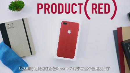 苹果发布红色版iPhone7,看完你买不买?