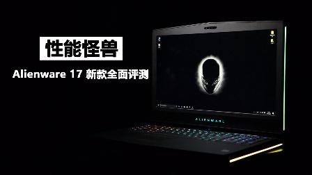 性能怪兽 Alienware 17新款全面评测【科技大咖秀出品】