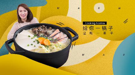 【日日煮】cooking norma-- 三文鱼石狩锅