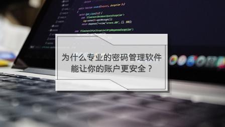 除了更复杂的密码,还有什么办法能让账户更安全?