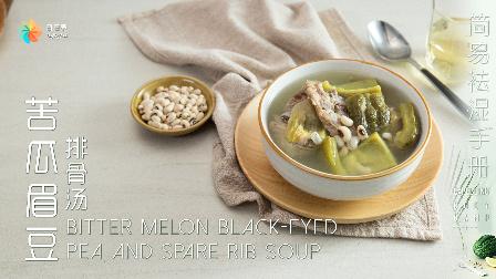 【日日煮】烹饪短片-苦瓜眉豆排骨汤