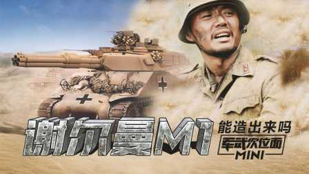 军武MINI:第二十一期 谢尔曼M1能造出来吗?