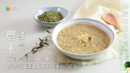 【日日煮】烹饪短片-薏米绿豆沙