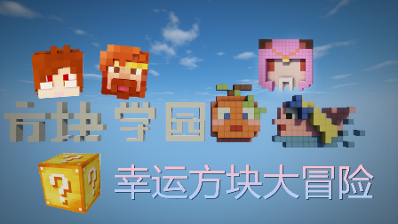 【方块学园】幸运方块大冒险之美女与野兽[我的世界Minecraft]