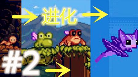 【XY小源】小蝌蚪找妈妈 无限进化百变怪 第2期 好迷你的飞鼠