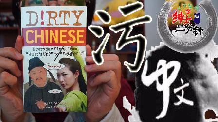 【绅士一分钟】一本在国外流传的非常污的中文教科书