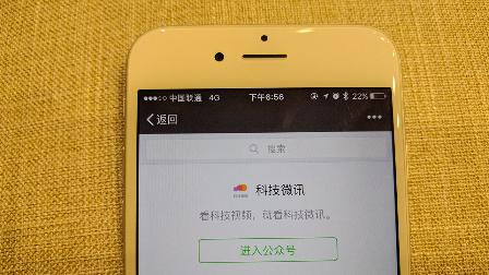 【科技微讯】微信公众号,又有新功能:方便多了!.mp4