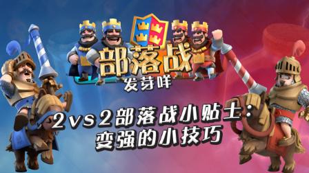发芽咩 《皇室战争》2v2部落战小贴士:变强的小技巧