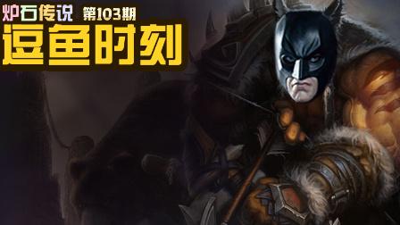 """炉石传说逗鱼时刻第103期:""""蝙蝠侠""""归来!?"""