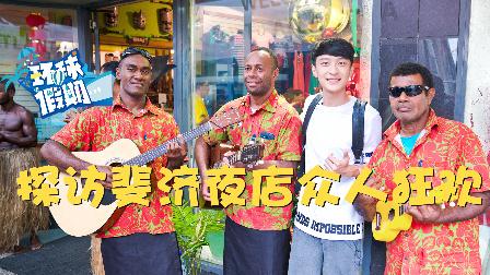 探访斐济夜店众人狂欢